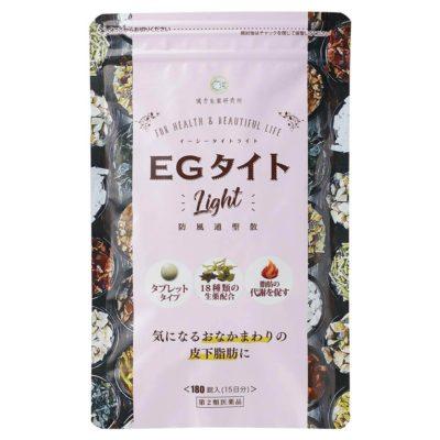 EGタイトLight商品画像